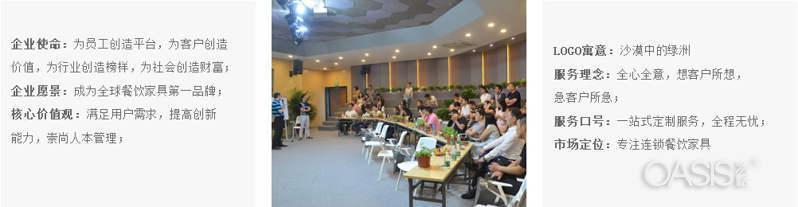 公司LOGO寓意沙漠的绿洲_深圳餐厅餐饮家具生产工厂定制厂家批发