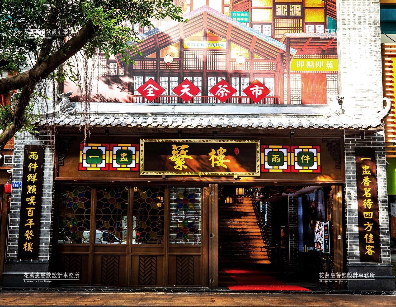 深圳繁楼餐饮空间设计案例